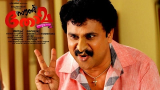 Sound Thoma - Malayalam movie Sound Thoma 2013 Info
