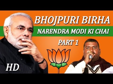 Bhojpuri Birha 2014 - Narendra Modi Ki Chai Peelo Prem Lagay - Full Hd - Part 1 video
