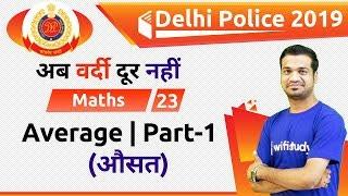 7:00 PM - Delhi Police 2019 | Maths by Naman Sir | Average (Part-1)