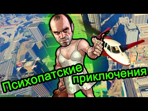 GTA 5 (ГТА 5) - Психопатские приключения (МЕНЯ ФУРА УБИЛА)