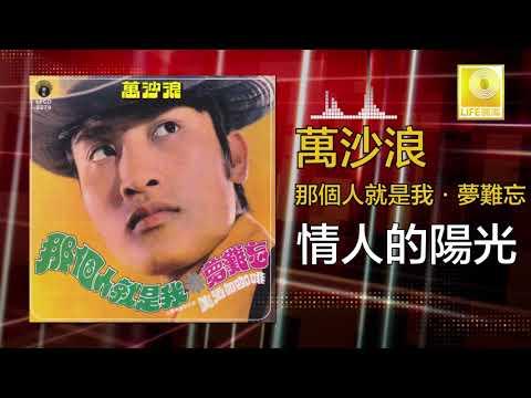 萬沙浪 Wan Sha Lang - 情人的陽光 Qing Ren De Yang Guang (Original Music Audio)