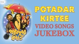 Potadar Kirtee Songs || Full Video songs Jukebox | Rituparna Sengupta | Priyanshu | Jeet Dutta