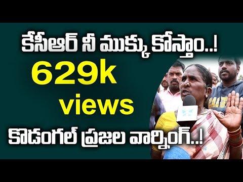 కెసిఆర్ నీ ముక్కు కోస్తాం బిడ్డా..! కొడంగల్ ప్రజల ఆగ్రహం | Kodangal Public on Revanth Reddy Arrest