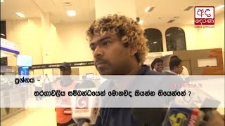 If mistakes can be corrected soon, it would be best - Lasith Malinga