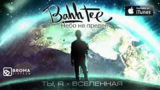 Bahh Tee - Ты Я - Вселенная