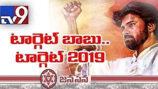Pawan Kalyan slams TDP at JanaSena Party Formation Day MahaSabha || Guntur