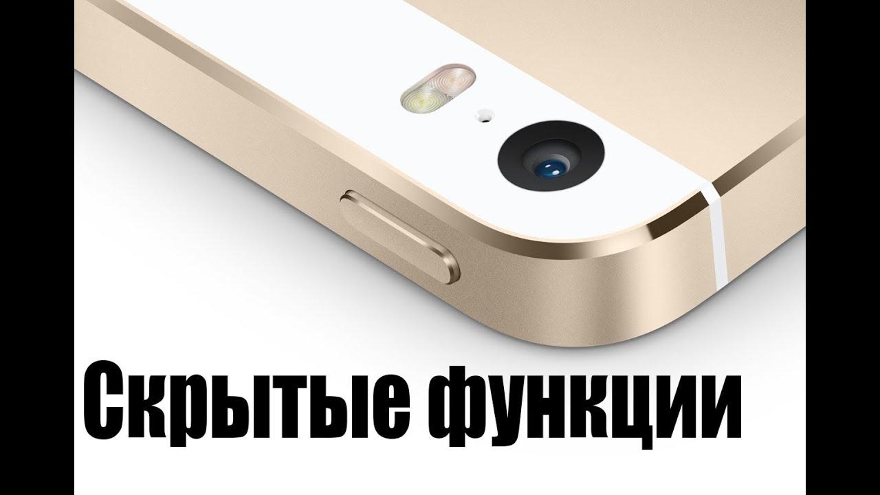 Как сделать скрытое фото на айфоне