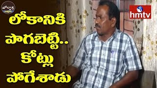 ACB Raids On Pollution Board Officer Satyanarayana House | Jordar News  | hmtv