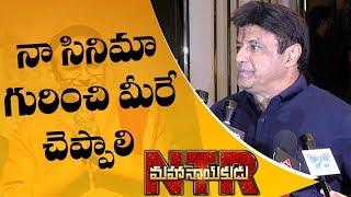 Balakrishna Speaks to Media | NTR Mahanayakudu Premiere Show | hmtv