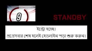 Bangla News Presentation Practice 1 total Duration 5 min 50 sec