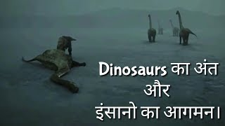 डायनासोरों का अंत और इंसानों का जन्म जरुर देखें Where Did Humans Come From