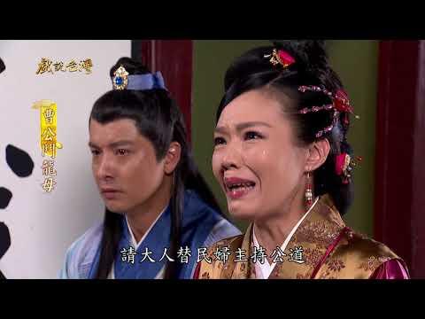 台劇-戲說台灣-曹公鬥龍母-EP 12