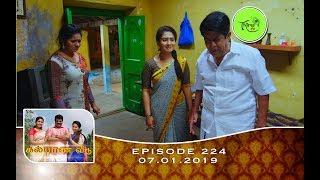 Kalyana Veedu | Tamil Serial | Episode 224 | 07/01/19 |Sun Tv |Thiru Tv