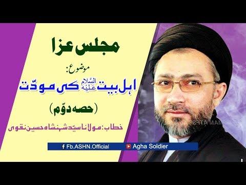 مجلس عزا(حصہ دوّم)... موضوع:اہل بیت ؑ کی مودّت/ خطاب:مولاناسیّدشہنشاہ حسین نقوی