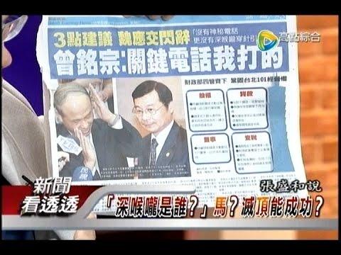 新聞看透透-20141029