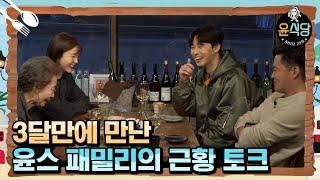 YOUN′S KITCHEN 윤식당 3개월만의 뒤풀이! 근황토크ing 180323 EP.11