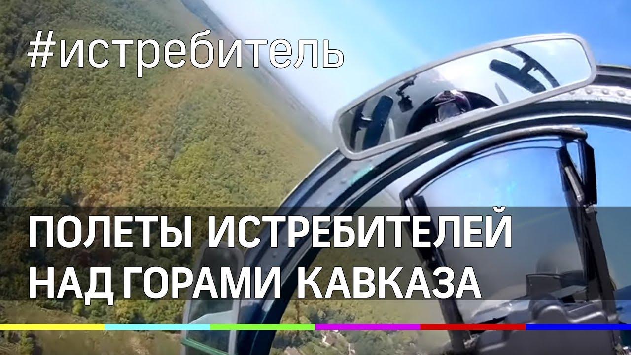 Полеты истребителей Су-27СМ3 и Су-30М2 в горах Кавказа