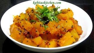 Simple and Spicy Kaddu Sabzi-Pumpkin Masala Fry-Easy and Quick Kaddu Sabzi