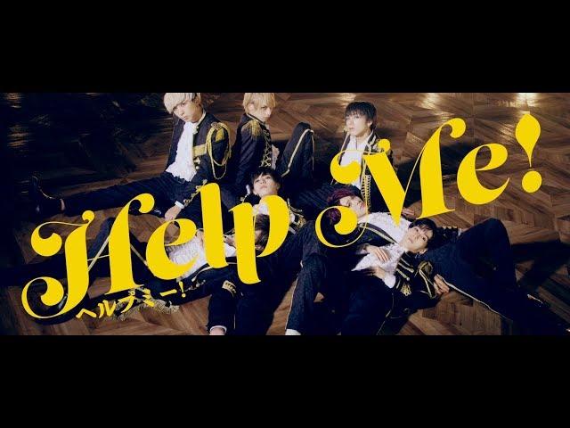 「ヘルプミー!」Music Video