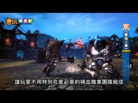 電玩宅速配20121129_《靈魂之聲》奇幻新作 阻止邪惡靈魂復甦