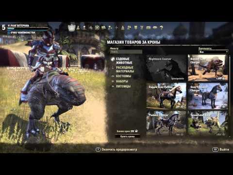 The Elder Scrolls Online #21 - Донат и Игровой магазин