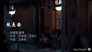 [歌词字幕][故长安-张靓颖献唱][将夜片尾曲] - lyrics -Ever night- The Old Chang'an