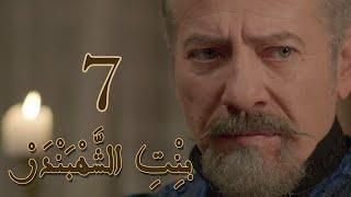 مسلسل بنت الشهبندر الحلقة 7