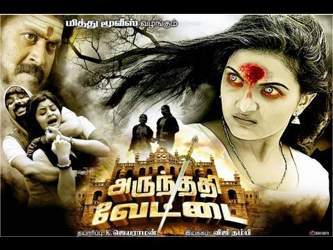 Arundhati Vettai Tamil Movie Part 1 8 video