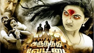 Vettai - Arundhati Vettai Tamil Movie Part 1/8
