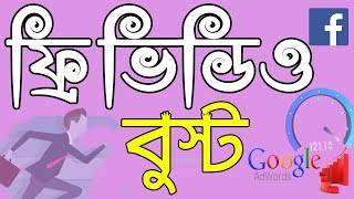 YouTube Video Boost Bangla Facebook Boost Bangla Google Adword Boost Bangla ইউটিউব ভিডিও বুস্ট