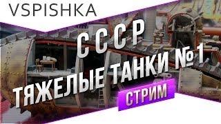 Танк-о-Смотр 8 - СССР [Тяжелые танки 1] со Вспышкой
