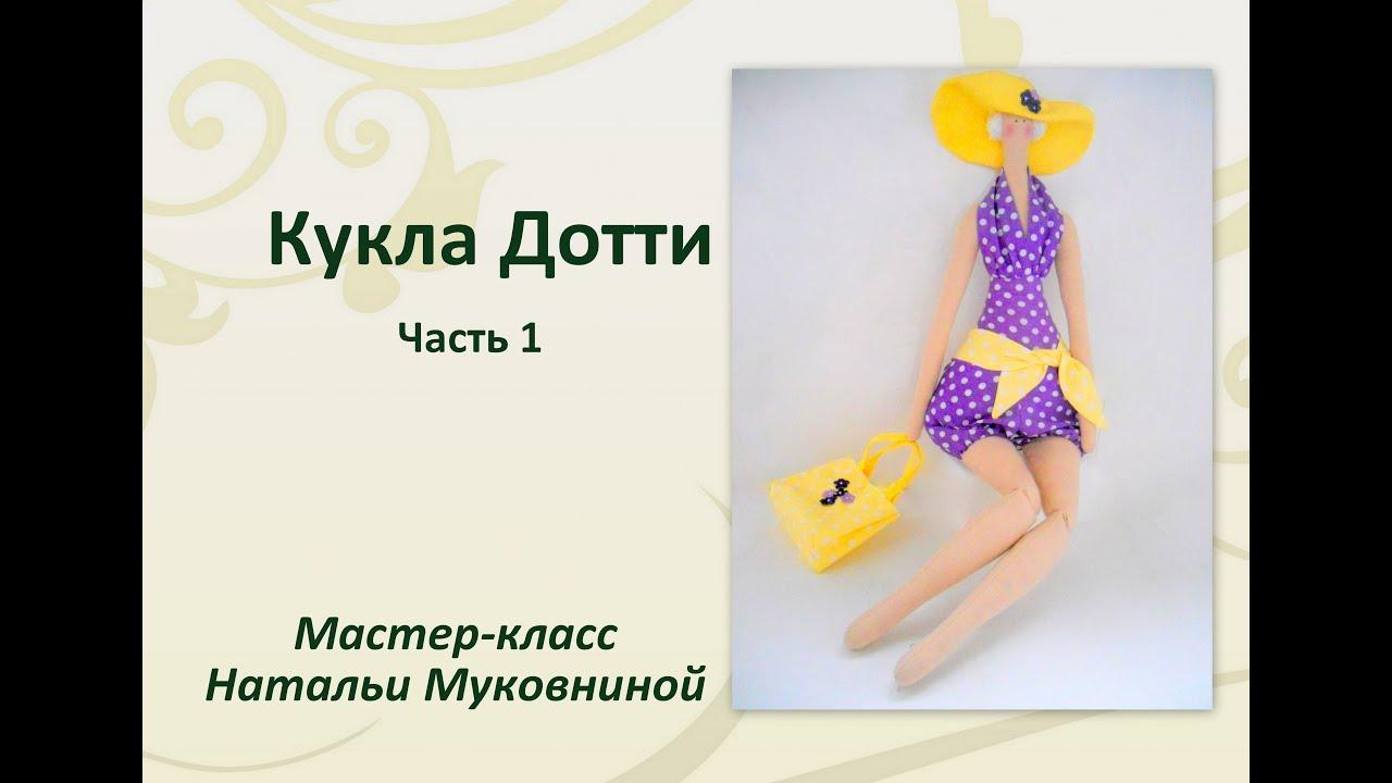 Куклы дотти своими руками выкройки