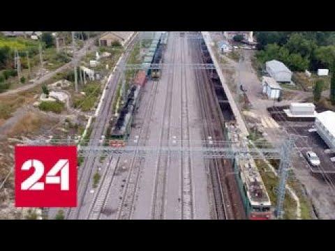 Прибытие поезда. Специальный репортаж Юлии Макаровой