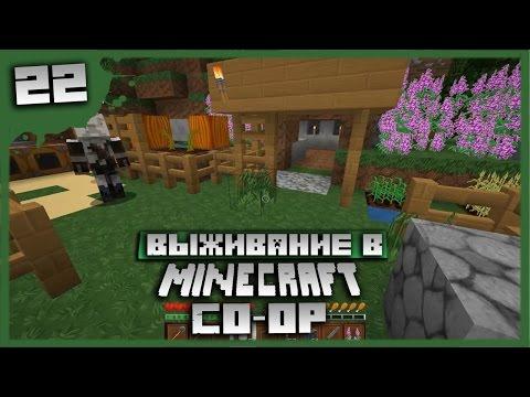 Выживание в Minecraft Co-op Серия 22[Расширяем ферму]