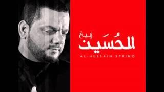 Hussain Akraf - دم عاشوراء - (ربيع الحسين ) الشيخ حسين الأكرف 1433