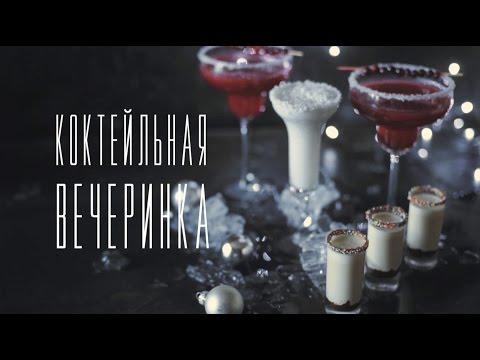 3 необычных коктейля [Cheers! | Напитки]