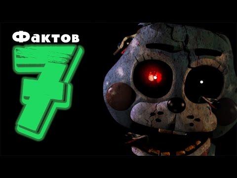 7 Фактов о Five Nights At Freddy's 2 КОТОРЫХ ВЫ НЕ ЗНАЛИ! | Пять ночей у Фредди 2