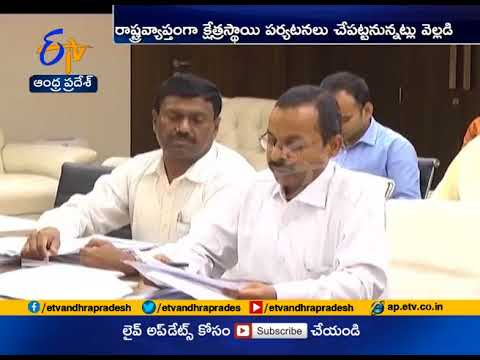 Put Efforts To Water Conservation | CM Chandrababu