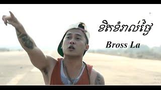 khet khom rol tngai by Bross La - ខិតខរាល់ថ្ងៃុ, ប្រុសឡា, Rimex 2017