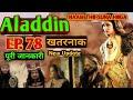 Aladdin – Naam Toh Suna Hoga  Ep 78 || Aladdin  Episode 78 || Aladdin - Ep Upcoming 78, 79