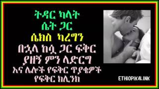 Ethiopia: I make love with married woman and I fall in love - Please advise me""
