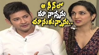 Mahesh Babu and Kiara Advani Interviews | Bharat Ane Nenu Movie | Koratala Siva