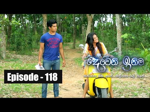 Deweni Inima | Episode 118 19th July 2017