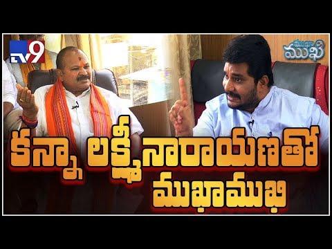 Mukha Mukhi with BJP leader Kanna Lakshminarayana - TV9