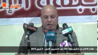 يقين | مؤتمر الاعلان عن تدشين جبهة انقاذ حزب المصريين الاحرار