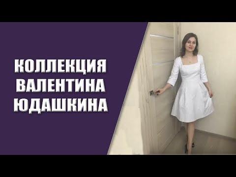 Коллекция Валентина Юдашкина для Фаберлик. Платья от Юдашкина для Faberlic.