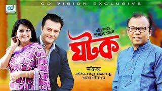 Ghotok | Most Popular Bangla Natok | Fazlur Rahman Babu, Shahed sharif khan, Nowshin | CD Vision