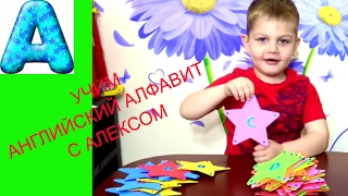 Учим английский язык с Алексом. Цифры и буквы. Learning English with Alex. Numbers and Letters.