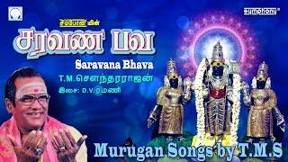 Saravana Bhava | T.M.S | Murugan Songs | சரவண பவ