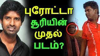 புரோட்டா சூரியின் முதல் படம்?   Tamil Cinema News   Kollywood News   Latest Seithigal